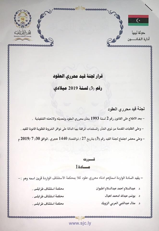 قرار لجنة قيد محرري العقود رقم (3) لسنة 2019