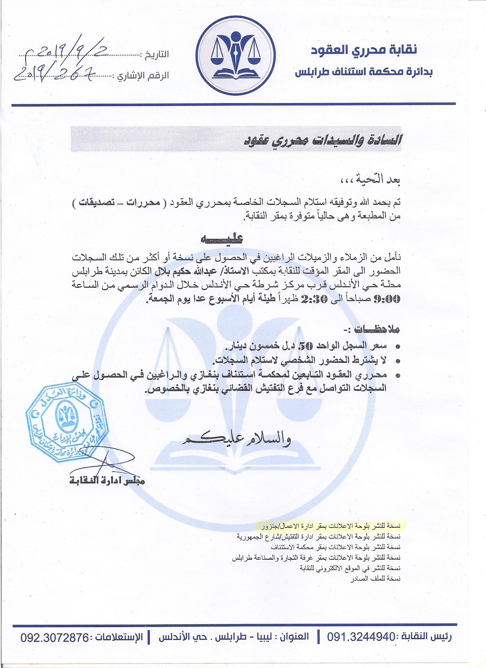 اعــــــــــــــــــــــلان بتاريخ 2/9/2019 م